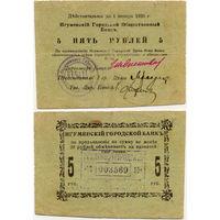 5 рублей (1918), Игуменский Городской Общественный Банк. Редкая!