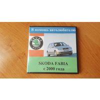 Мультимедийное руководство по ремонту SKODA FABIA