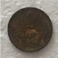 1 копейка 1953 СССР
