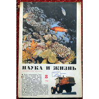 """Журнал """"Наука и Жизнь""""  8/1966, с рубля"""