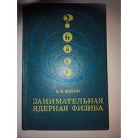 Мухин К.Н. Занимательная ядерная физика