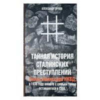 Тайная история сталинских преступлений.