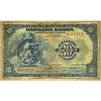 10 динаров 1920г -редкая-