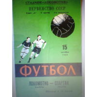 15.10.1968--Локомотив Калуга--Спартак Гомель
