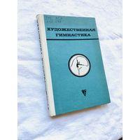 Художественная гимнастика, учебное пособие, 1973
