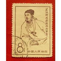 Китай. Известные люди. ( 1 марка ) 1958 года.