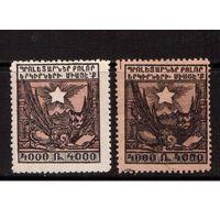 Армения-1922 (Мих.IVh)  * , 2м-разн.цвет+бум., Гражданская война