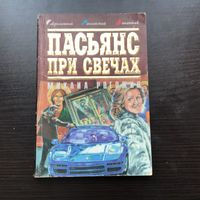 """Михаил Рогожин. """"Пасьянс при свечах""""."""