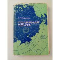 Е. П. Сашенков. Полярная почта