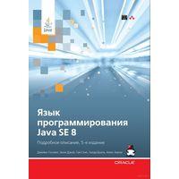 Язык программирования Java SE 8. Подробное описание (уценка)