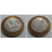 10 руб Россия Псков, 2003 год, СПМД