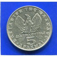 Греция 5 драхм 1973