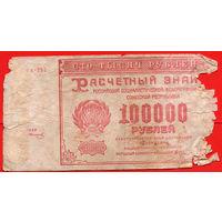 100,000 Рублей 1921 РСФСР! Солононин! Расчетный знак! 1/11! Гражданская война! ВОЗМОЖЕН ОБМЕН!