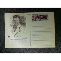 1971 год почтовая карточка Гагарин. 10-летие первого полета человека в космос ! с 1 руб!