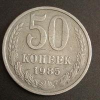 50 копеек 1985 СССР