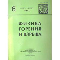 Физика горения и взрыва (РАН).