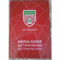 Гид Сборной Беларуси U20 Сезон 17-18