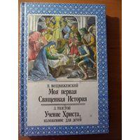 Моя первая Священная История. Учение Христа, изложенное для детей // Используются гравюры Юлиусу Шнорр фон Карольсфельда