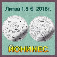 Литва 2019 1.5 евро UNC. JONINES-ЙОНИНЕС.