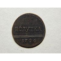 Россия Полушка 1796г.Копия.