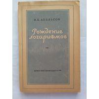 Рождение логарифмов. Абельсон И. Б. (1948 г.)