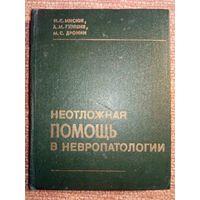 Неотложная помощь в невропатологии 1979 г Н. С. Мисюк, А. М. Гурленя, М. С. Дронин