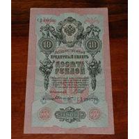 10 рублей 1909 года.Шипов-Белинский серия СД.