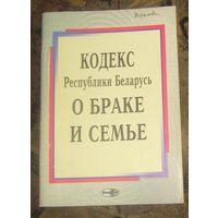 Кодекс Республики Беларусь о Браке и Семье.
