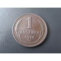1 коп 1924 года - 5