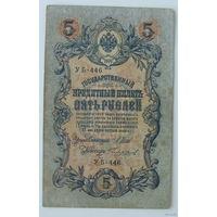 5 рублей 1909 года. УБ-446