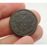 Россия, 2 копейки 1823 год, ЕМ/ФГ, Биткин #365