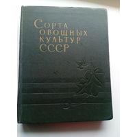 Сорта овощных культур СССР 1960 год
