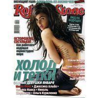 БОЛЬШАЯ РАСПРОДАЖА! Журнал Rolling Stone #январь 2008