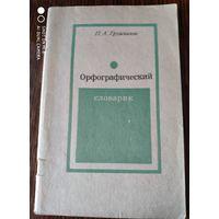 Орфографический словарик. П.А. Грушников. 1978. Пособие для учащихся начальных классов