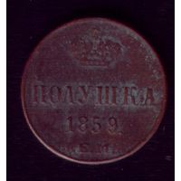 Полушка 1859 год ЕМ Копия