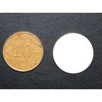 Гонконг 10 центов 1983