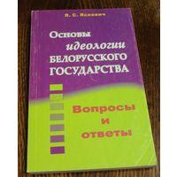 Основы идеологии белорусского государства. Вопросы и ответы. Я.С. Яскевич. 2004 год