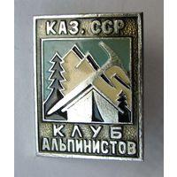 Клуб альпинистов. Каз. ССР