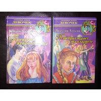 Романы для девочек цена за книгу