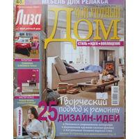 Журнал Мой уютный дом 1 В подарок к любой из покупок