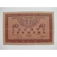 УНР 10 гривен 1918 ТОРГ
