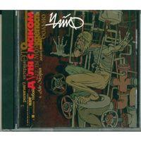 CD Чайф - Дуля С Маком (1998)