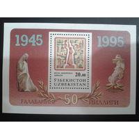 Узбекистан 1995 50 лет победы в ВОВ блок