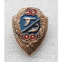 50 лет УООР Украинское общество охотников и рыболовов #0560-OP13
