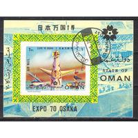 1970 Оман. Всемирная выставка ЭКСПО-70 в Осаке. Блок