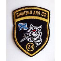 Шеврон 24-ой дивизии атомных подводных лодок СФ РФ