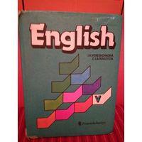Английский язык: Учеб. для 5 кл. шк. с углубл. изуч. англ. яз.