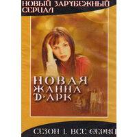 Новая Жанна Д'Арк   сезон 1, 2    2 DVD