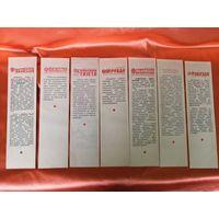 Закладки для книг, с рекламой газет СССР