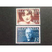 Словения 1996 писатель и певица полная серия
